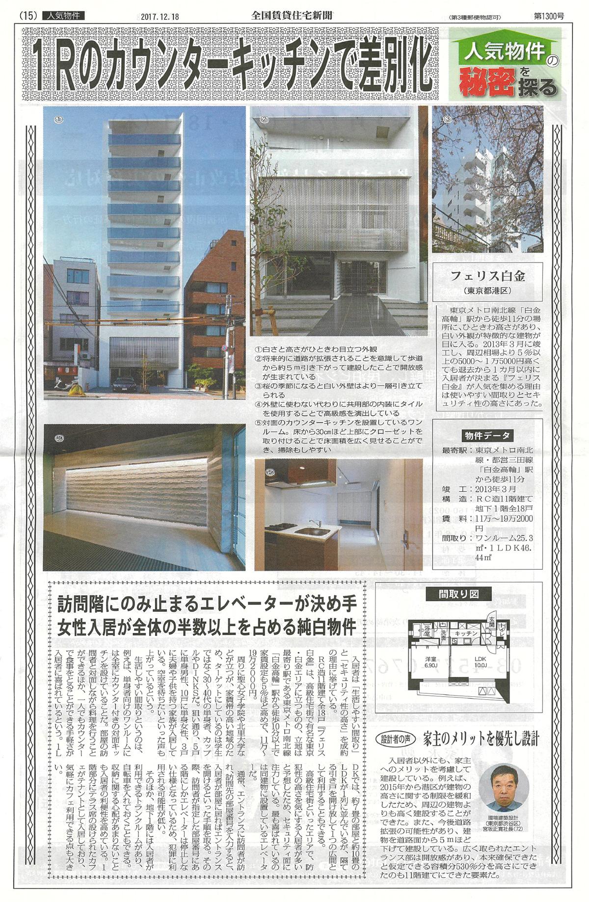 12月18日全国賃貸住宅新聞の「人気物件の秘密を探る」