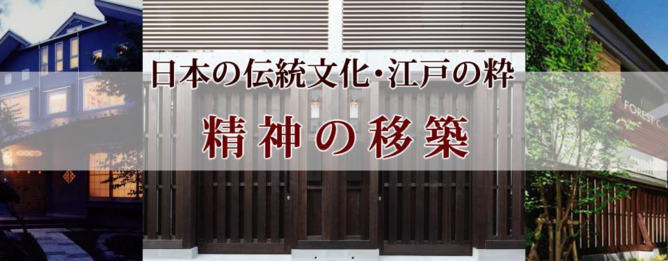 日本の伝統文化・江戸の粋 精神の移築