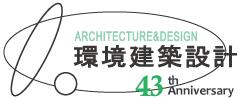 環境建築設計(東京・千駄ヶ谷) ー 建築デザインの力であなたの土地は有効活用できます